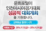 제17회 인천아시아경기대회