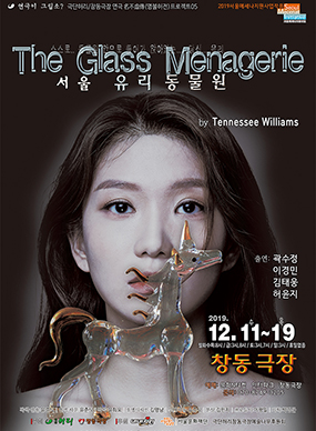 유리동물원 The Glass Menagerie