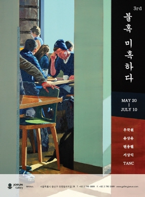 Gallery Joeun | 불혹, 미혹하다 3rd | May 20 - July 20 | Group Exhibition