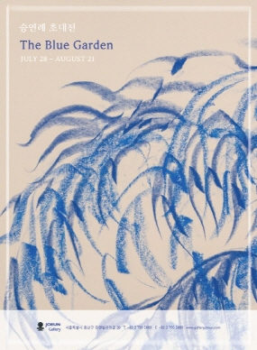 Gallery Joeun | The Blue Garden 승연례 초대전|  July 28 - August 21 | Solo Exhibition