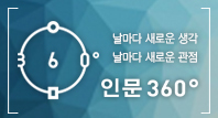 인문360도 사이트 배너
