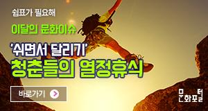 문화이슈-청춘들의 열정휴식