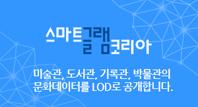 스마트글램코리아-미술관,도서관,기록관,박물과의 문화데이터를 LOD로 공개
