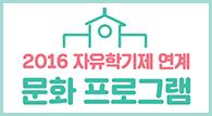 문화체육관광부 2016년 자유학기제 연계 문화프로그램