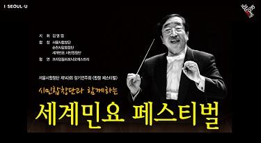 서울시합창단 제143회 정기연주회 '합창 페스티벌'