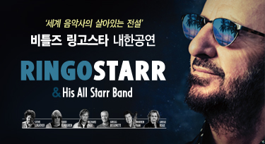비틀즈 링고스타 And His All Starr Band 내한공연