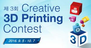 제3회 Creative 3D Printing Contest