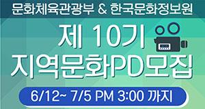 문화체육관광부 앤 한국문화정보원 제10기 지역문화PD 모집 6/12~7/5 오후 3시까지