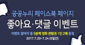 공공누리 페이스북 페이지 좋아요.댓글 이벤트 이벤트 참여자 중 5분께 영화 관람권 1인 2매 증정 2017.7.20~7.24(5일간)