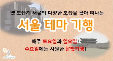 옛 도음지 서울의 다양한 모습을 찾아 떠나는 서울 테마 기행 매주 토요일과 일요일! 수요일에는 시원한 달빛기행!