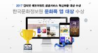 인터넷에코어워드 문화콕 앱 대상 수상