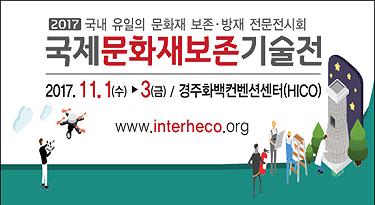 2017 국내 유일의 문화재 보존,방재 전문전시회 국제문화재보존기술전 2017.11.1(수)>3(금) / 경주화백컨벤션센터(HICO)