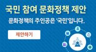 국민 참여 문화정책 제안 온라인창구