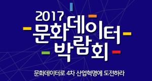 2017 문화데이터 박람회 문화데이터로 4차 산업혁명에 도전하라