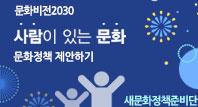 문화비전2030 문화정책 제안하기 배너