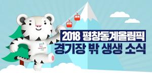 2018 평창동계올림픽 경기장밖 생생소식