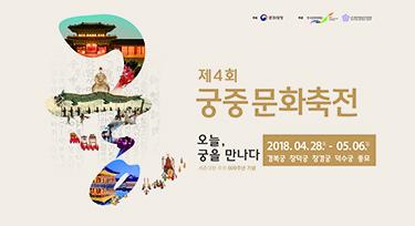 제4회 궁중문화축전 오늘, 궁을 만나다 2018년 4월 28일부터 5월 6일까지 경복궁, 창덕궁, 창경궁, 덕수궁, 종묘