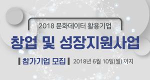 2018 문화데이터 활용기업 창업 및 성장지원 참여기업 모집
