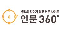 인문360
