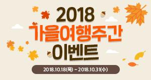 2018 가을여행주간이벤트