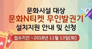 문화시설 대상 문화N티켓 무인발권기 설치지원 안내 및 신청서 접수(~2018년 11월 13일(화))