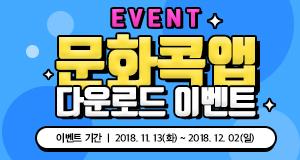 EVENT 문화콕 앱 다운로드 이벤트 이벤트 기간. 2018.11.13(화)~2018.12.02(일)