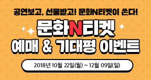 http://www.culture.go.kr/ticket/event/open/eventCommentList.do?page=eventList201810