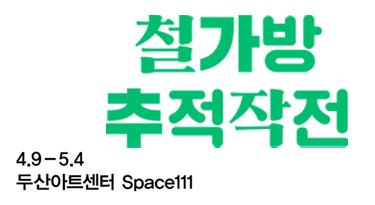 연극<철가방추적작전>