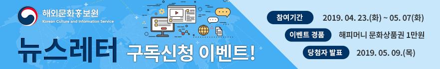 해외문화홍보원 이벤트 배너
