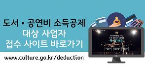 도서·공연비 소득공제 대상 사업자 접수사이트 바로가기 | www.culture.go.kr/deduction