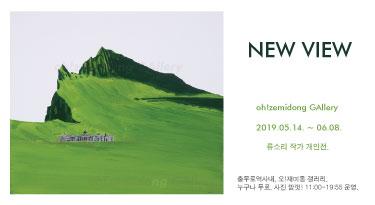 [전시]NEW VIEW