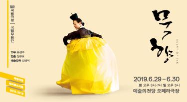 국립무용단 <묵향>