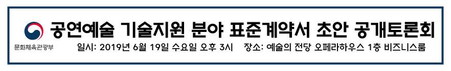 공연예술 기술지원 분야 표준계약서 초안 공개토론회