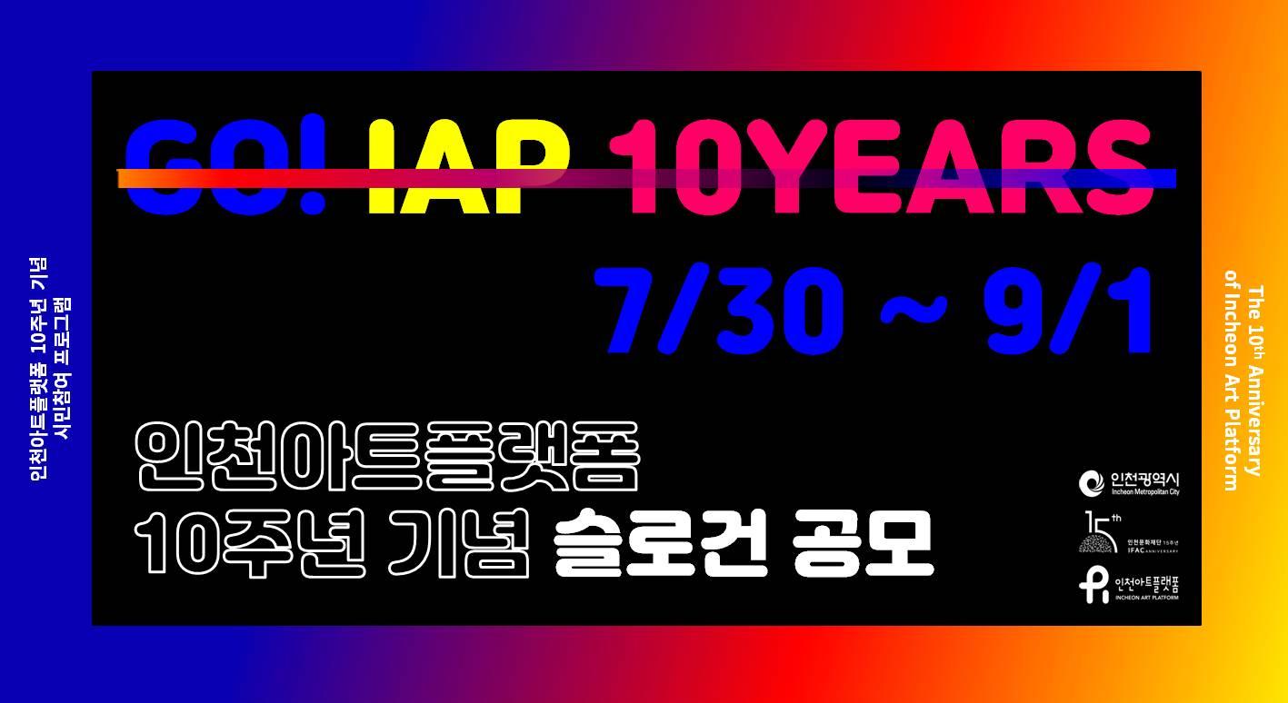2019 인천아트플랫폼 10주년 기념 슬로건 공모 <GO! IAP 10YEARS>