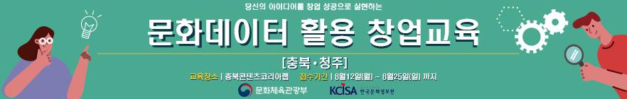 [충북 청부] 2019년 문화데이터 창업교육생 모집 공고(~8.25)