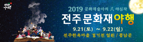 2019 전주문화재야행