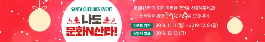 문화N티켓 '나도 문화N산타 이벤트' (11.11~12.8)
