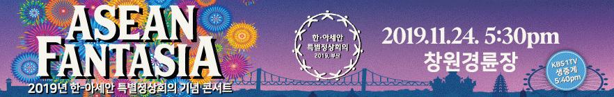 2019 한·아세안 특별정상회의 기념 콘서트 'ASEAN FANTASIA'