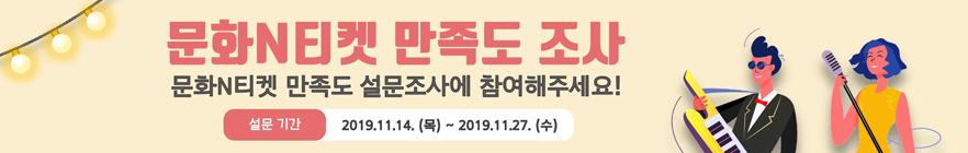 2019 문화N티켓 만족도 조사