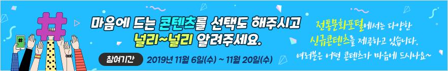 전통문화포털 이벤트 배너_11월
