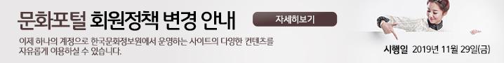 문화포털 회원정책 변경 안내 | 이제 하나의 계정으로 한국문화정보원에서 운영하느 사이트의 다양한 컨텐츠를 자유롭게 이용하실 수 있습니다.
