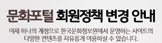 문화포털 회원정책 변경 안내