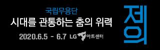 2019-2020 국립극장 레퍼토리시즌 국립무용단 <제의> 홍보 및 예매를 위한 배너
