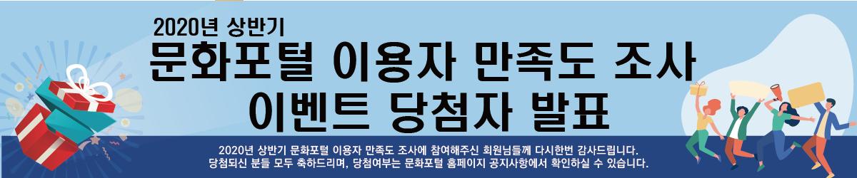[당첨자발표] 2020년 상반기 문화포털 이용자 만족도 조사 당첨자 발표