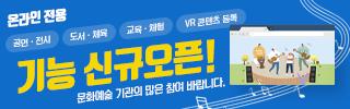 온라인 전용 공연전시, 도서체육, 교육체험, VR콘텐츠 등록 기능 신규오픈 !!
