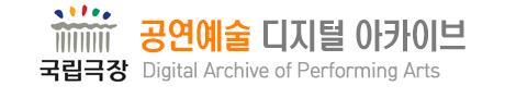 국립극장에서 운영하는 국내 공연예술 자료의 검색 및 열람 서비스를 제공하고 있는 <공연예술 디지털아카이브 홈페이지> 홍보 배너 이미지입니다.
