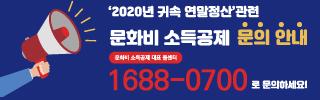 문화비 소득공제 연말정산 안내 배너