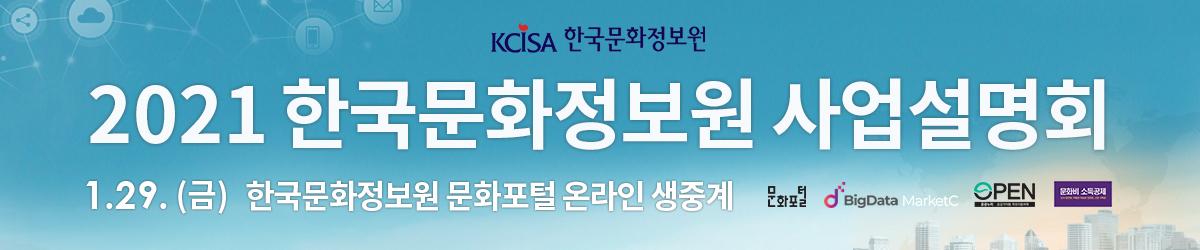 2021년 한국문화정보원  사업설명회 1.29(금) 한국문화정보원 무화포털 온라인 생중계