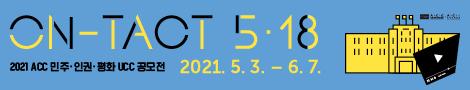 2021 ACC 민주·인권·평화 UCC 공모전  홍보배너입니다.  올해는 ON-TACT 5·18 을 주제로 ucc공모를 진행합니다.   많은 분들의 참여를 위해 배너 등록을 부탁드립니다.
