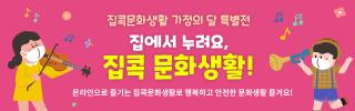 집콕문화생활 가정의 달 특별전